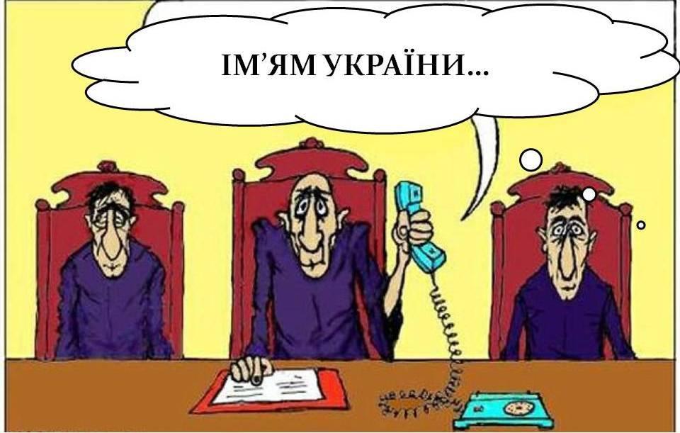 Ім'ям України