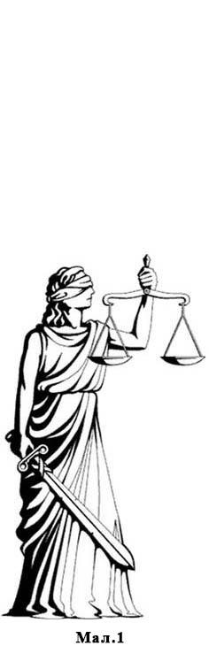 Феміда, закон