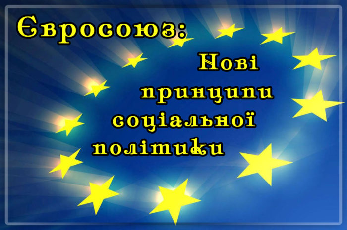 европейская основа